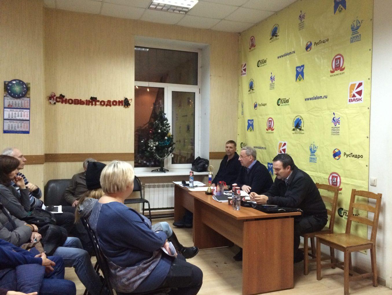 Московская федерация провела ежегодное общее собрание