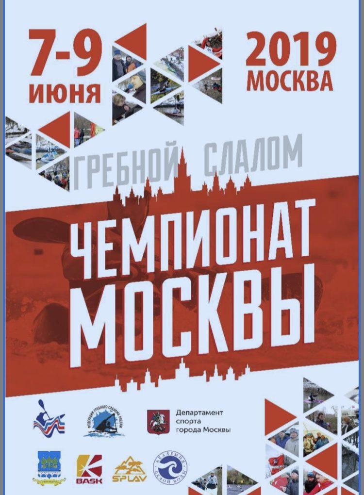 Река Яуза примет чемпионат Москвы 2019 года