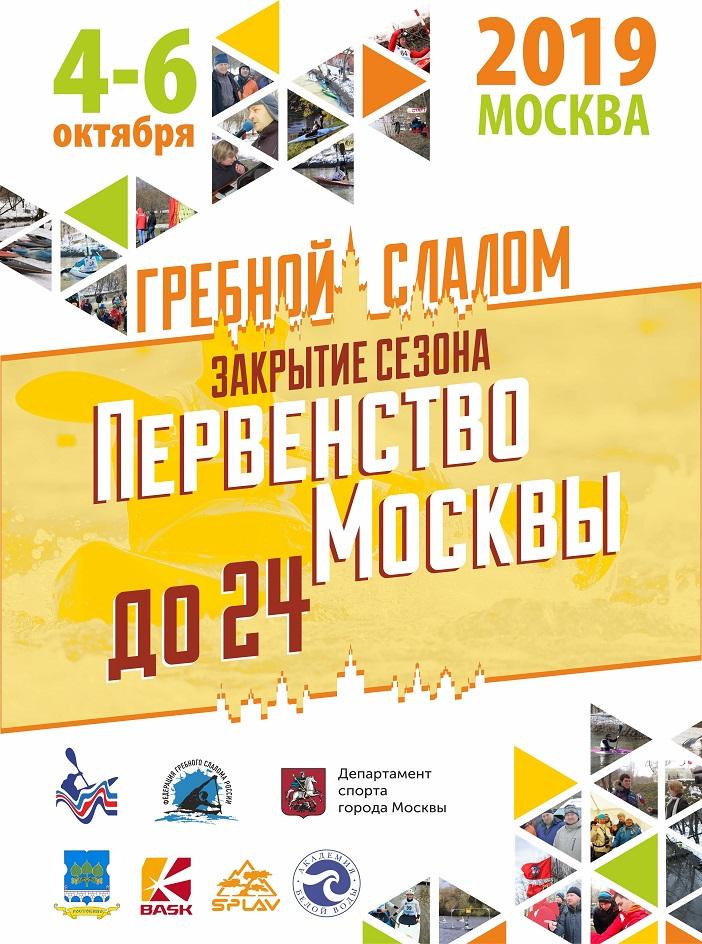 Впервые на Закрытие сезона в Москве зрители увидят экстремальный спуск