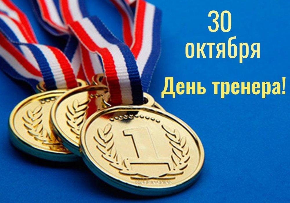 С днем тренера 30 октября поздравления в прозе