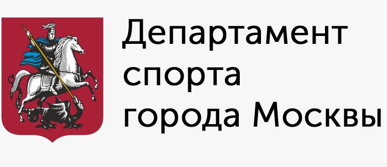Распоряжение Оперативного штаба Департамента спорта города Москвы