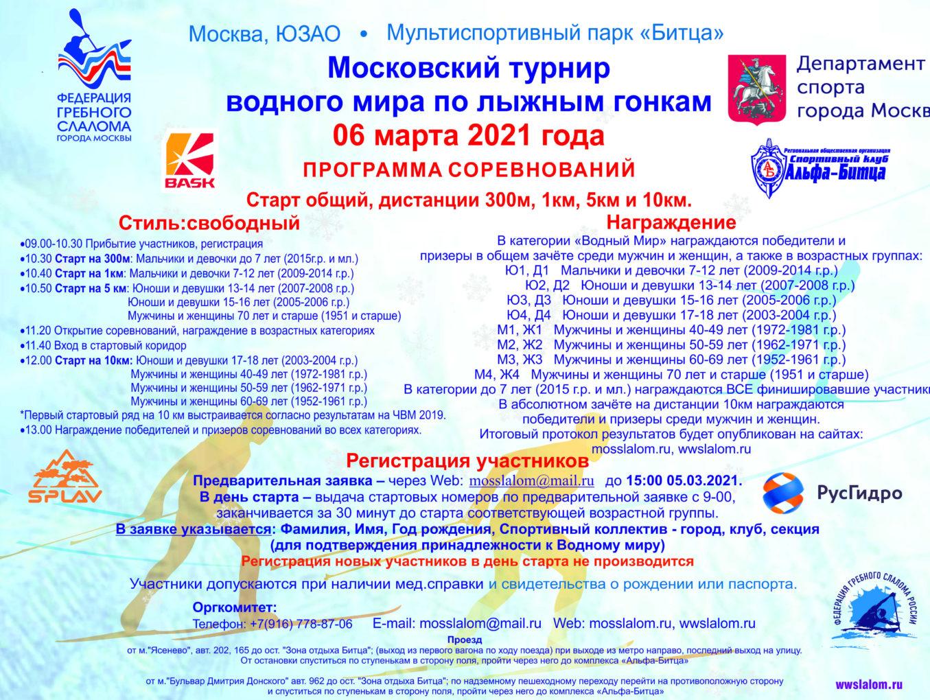 Чемпионат водного мира по лыжным гонкам пройдет 6 марта
